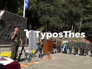 Φωτογραφία για Λιποθυμία στρατονόμου παρουσία ΥΦΕΘΑ σε εκδήλωση στο Μέτσοβο (ΒΙΝΤΕΟ-ΦΩΤΟ)