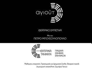 Φωτογραφία για Το θεατρικό εργαστήρι Αγιούτο στην Αθήνα, στο Ρέθυμνο, στη Ρόδο και στα Χανιά