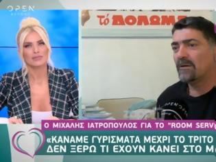 Φωτογραφία για Ο Μιχάλης Ιατρόπουλος «σπάει τη σιωπή» του: Πληρώθηκε για το «Room service πλιζ»;