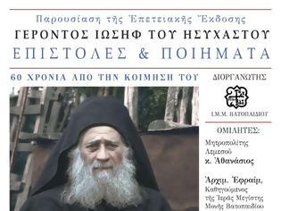 Φωτογραφία για Εκδήλωση παρουσίασης επετειακής εκδόσεως για τον Γέροντα Ιωσήφ τον Ησυχαστή (4 Νοεμβρίου 2019)