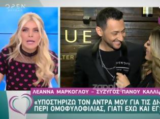 Φωτογραφία για Ο Πάνος Καλίδης δεν έχει λόγο να τελειώσει το σχολείο και η Λεάννα Μάρκογλου έχει ίδια άποψη περί ομοφυλοφιλίας
