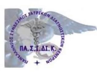 Φωτογραφία για Ανοιχτή Επιστολή Προέδρου ΠΑ.Σ.Ι.ΔΙ.Κ. προς όλες τις μονάδες εργαστηριακής ιατρικής