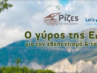 """Φωτογραφία για """"Ο γύρος της Ελλάδας"""" για το περιβάλλον ξεκινάει!"""