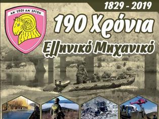 Φωτογραφία για ΔΜΧ/ΓΕΣ: Εορτασμός 190 Χρόνων του Όπλου του Μηχανικού (ΑΦΙΣΑ-ΠΡΟΓΡΑΜΜΑ-ΠΡΟΣΚΛΗΣΗ)