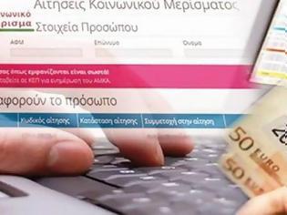 Φωτογραφία για Ανατροπή με το Κοινωνικό Μέρισμα: Αυτοί θα πάρουν χρήματα το Δεκέμβριο με τα νέα «δεδομένα»