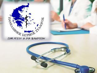Φωτογραφία για Ο Πανελλήνιος Ιατρικός Σύλλογος ερωτά πόσο μας κοστίζει ο ΕΟΠΥΥ;