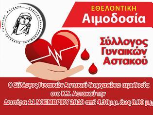 Φωτογραφία για ΣΥΛΛΟΓΟΣ ΓΥΝΑΙΚΩΝ ΑΣΤΑΚΟΥ: Εθελοντική Αιμοδοσία τη Δευτέρα 11 ΝΟΕΜΒΡΙΟΥ 2019, στο Κ.Υ. Αστακού