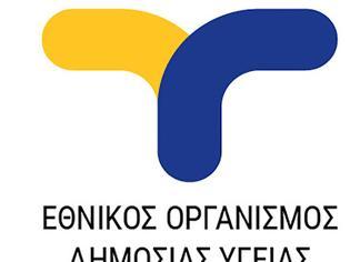Φωτογραφία για Κοινή Ευρωπαϊκή Δράση για την Υγειονομική Ασφάλεια-SHARP