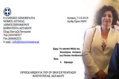 Με 3 θέματα συνεδριάζει στις 11/11 η Δημοτική Κοινότητα ΑΣΤΑΚΟΥ