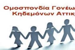 Η Ομοσπονδία Γονέων Αττικής καταγγέλλει τον εμπαιγμό του Υπουργείου Παιδείας
