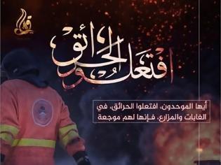 Φωτογραφία για Ο ISIS απειλεί να κάψει την Ευρώπη: Άμεση εντολή στους πυρήνες τζιχαντιστών σε ευρωπαϊκές χώρες – Φόβοι για ματωμένα Χριστούγεννα