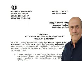 Φωτογραφία για Συνεδρίαση Δημοτικού Συμβουλίου ΞΗΡΟΜΕΡΟΥ, την Παρασκευή 15-11-2019.