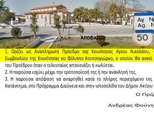 Φωτογραφία για Ο Φίλιππος Κουτσογιώργος ορίστηκε Αναπληρωτής Πρόεδρος Κοινότητας ΑΓΙΟΥ ΝΙΚΟΛΑΟΥ Βόνιτσας