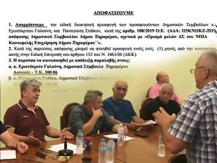 Φωτογραφία για Απορρίφθηκε η προσφυγή του κ. Γαλούνη και της παράταξης του, κατά της έγκρισης ορισμού των μελών του Δ.Σ. Κοινωφελής Επιχείρηση Δήμου Ξηρομέρου.