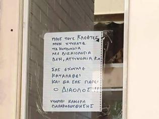 Φωτογραφία για Το απίστευτο μήνυμα για τους κλέφτες σε είσοδο πολυκατοικίας (photo)