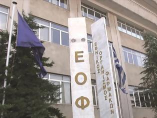 Φωτογραφία για ΕΟΦ: Συστάθηκε το νέο ΔΣ - Αντιδρούν οι φαρμακοποιοί Αθήνας για τη σύνθεση