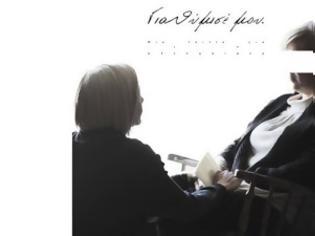 Φωτογραφία για «Για θύμισε μου», μια ταινία αφιερωμένη στους φροντιστές ατόμων που νοσούν από Αλτσχάιμερ (video)