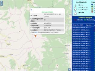 Φωτογραφία για Σεισμός: 3,7 Ρίχτερ στη Φλώρινα