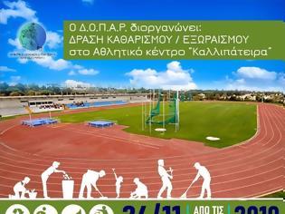 Φωτογραφία για ΔΟΠΑΡ – Δράση καθαρισμού- εξωραϊσμού στο αθλητικό κέντρο Καλλιπάτειρα