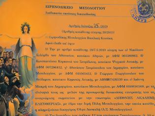Φωτογραφία για ΜΕΣΟΛΟΓΓΙ: Επανασύσταση της Διεθνούς Ακαδημίας της Ελευθερίας ως συλλόγου