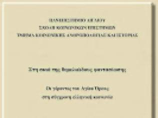 Φωτογραφία για 12763 - Οι γέροντες του Αγίου Όρους στη σύγχρονη ελληνική κοινωνία