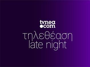 Φωτογραφία για Δείτε τα νούμερα (18/54) στην Late Night ζώνη για χθες, 18/11/2019