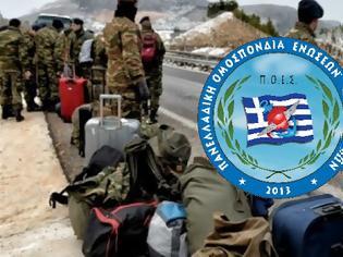 Φωτογραφία για Μεταθέσεις εγκλωβισμένων στρατιωτικών. Επιστολή ΠΟΕΣ και Ε.Σ.ΠΕ.Ε.Λήμνου
