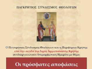 Φωτογραφία για Με μεγάλη επιτυχία πραγματοποιήθηκε η ημερίδα του Παγκρητίου Συνδέσμου Θεολόγων & της Περιφερείας Κρήτης για το μάθημα των Θρησκευτικών, υπό την Αιγίδα της Ιεράς Αρχιεπισκοπής Κρήτης