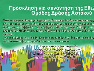 Φωτογραφία για Κάλεσμα για συνάντηση της Εθελοντικής Ομάδας Δράσης ΑΣΤΑΚΟΥ