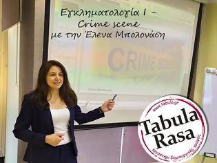 Φωτογραφία για Νέο σεμινάριο εγκληματολογίας: crime scene από την Έλενα Μπολονάση στο εργαστήρι δημιουργικής γραφής Tabula Rasa