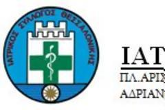 Επιστολή ΙΣΘ προς ΕΟΠΥΥ-Απαράδεκτες οι καθυστερήσεις στις πληρωμές των οικογενειακών γιατρών-3-12-2019