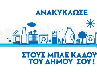 Φωτογραφία για Ανακύκλωσε στους Μπλε Κάδους του Δήμου σου!