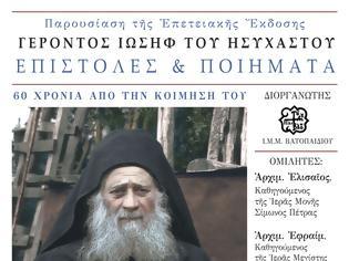 Φωτογραφία για 12836 - Παρουσίαση επετειακής έκδοσης για τον μακάριο Γέροντα Ιωσήφ τον Ησυχαστή στη Θεσσαλονίκη
