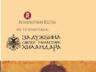 Φωτογραφία για 12848 - Οι περιλήψεις των εισηγήσεων της Ημερίδας για τον Άγιο Σάββα τον Χιλανδαρινό (Δευτέρα 9 Δεκεμβρίου 2019)