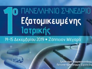 Φωτογραφία για 1ο Πανελλήνιο Συνέδριο Εξατομικευμένης Ιατρικής, 14 και 15 Δεκεμβρίου, Αθήνα