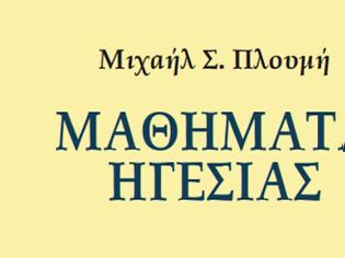 Φωτογραφία για Την Τετάρτη 11 Δεκεμβρίου η παρουσίαση του βιβλίου Μαθήματα Ηγεσίας του Καταδρομέα Μιχαήλ Σ. Πλουμή
