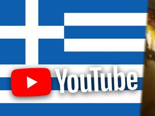 Φωτογραφία για 10 δημοφιλέστερα τραγούδια στο ελληνικό YouTube για το 2019