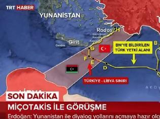 """Φωτογραφία για Ιδού ο χάρτης με τα όνειρα Ερντογάν… Μέχρι Κρήτη & Ρόδο, """"κόβει"""" Κύπρο (vid.)"""
