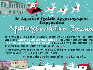 Φωτογραφία για Xριστουγεννιάτικο Bazaar απο το Δημοτικό Σχολείο ΑΡΧΟΝΤΟΧΩΡΙΟΥ