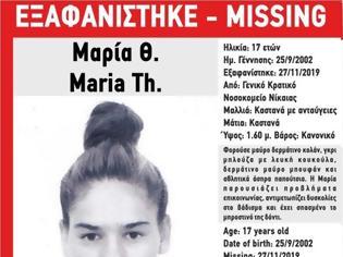 Φωτογραφία για Εξαφανίστηκε 17χρονη από το Γενικό Κρατικό Νοσοκομείο Νίκαιας