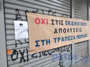 Φωτογραφία για ΟΤΟΕ: 24ωρη απεργία - Tράπεζα απειλεί με απόλυση όποιον απεργήσει