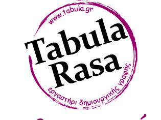 Φωτογραφία για Νέο σεμινάριο υποκριτικής: η αναπνοή του ήρωα από τον Παναγιώτη Καποδίστρια στο εργαστήρι δημιουργικής γραφής Tabula Rasa