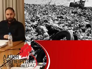 Φωτογραφία για ΛΑΪΚΗ ΣΥΣΠΕΙΡΩΣΗ ΑΚΤΙΟΥ ΒΟΝΙΤΣΑΣ: ΟΧΙ στην εμπορευματοποίηση της διαχείρισης των απορριμμάτων, ΟΧΙ στη μεταφορά των σκουπιδιών της Λευκάδας στο ΧΥΤΑ Παλαίρου