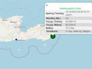 Φωτογραφία για Κρήτη: «Άγριο» ξύπνημα με 4,8 Ρίχτερ στον Άγιο Νικόλαο