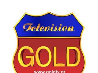 Φωτογραφία για Gold Tv: το νέο τηλεοπτικό εγχείρημα με άρωμα από τα παλιά