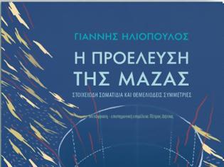Φωτογραφία για Γιάννης Ηλιόπουλος: Η προέλευση της μάζας