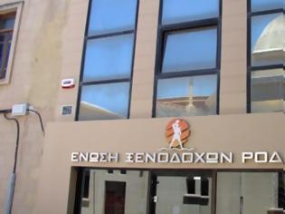 Φωτογραφία για Φωτογραφικές εκλογές στην Ενωση Ξενοδόχων της Ρόδου!