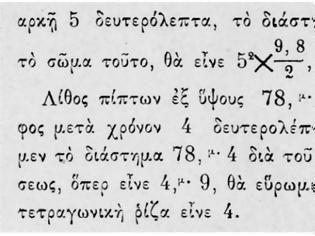 Φωτογραφία για Ύλη και βιβλία Φυσικής τον πρώτο αιώνα της νεοελληνικής εκπαίδευσης