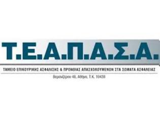 Φωτογραφία για ΤΕΑΠΑΣΑ: Αλλαγές στη συμμετοχή των ασφαλισμένων από Δευτέρα 13/1