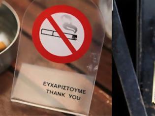 Φωτογραφία για Χιλιάδες απολύσεις και λουκέτα φέρνει ο αντικαπνιστικός νόμος